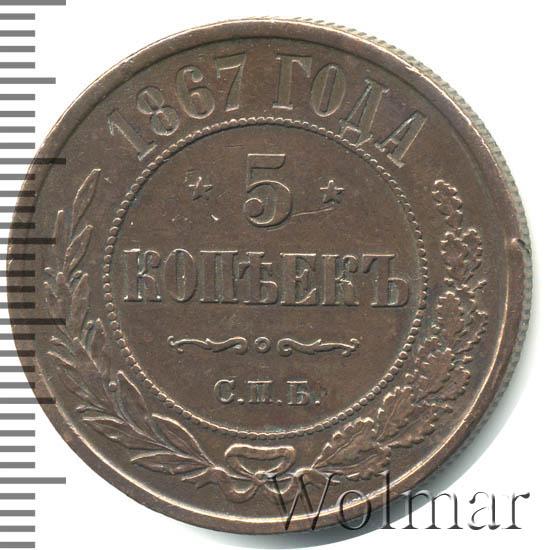 5 копеек 1867 г. СПБ. Александр II. Санкт-Петербургский монетный двор. Новый тип