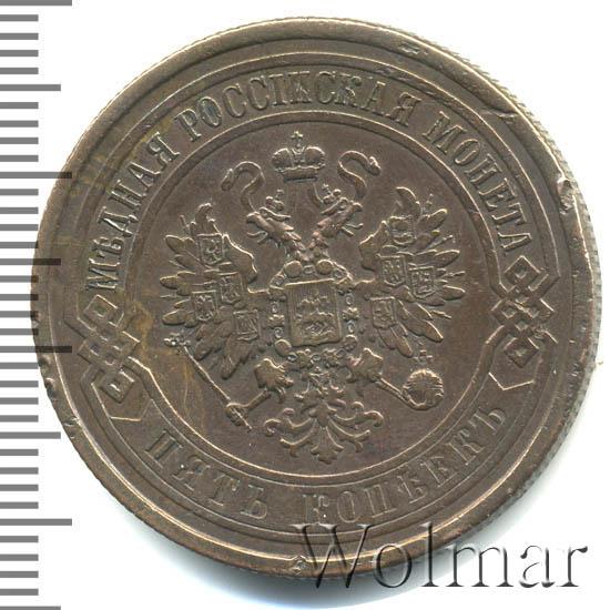 5 копеек 1867 г. СПБ. Александр II Санкт-Петербургский монетный двор. Новый тип