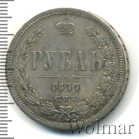 1 рубль 1877 г. СПБ НФ. Александр II. Инициалы минцмейстера НФ