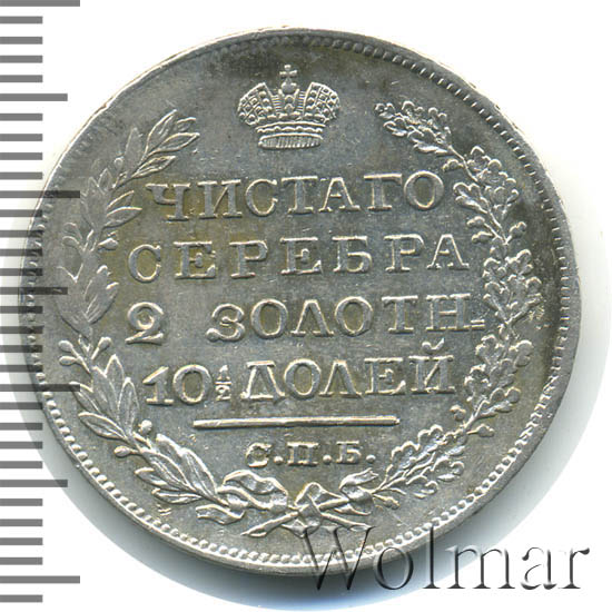 Полтина 1820 г. СПБ ПД. Александр I Инициалы минцмейстера ПД. Корона широкая