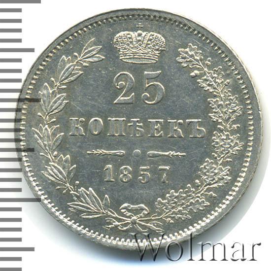25 копеек 1857 г. MW. Александр II. Варшавский монетный двор