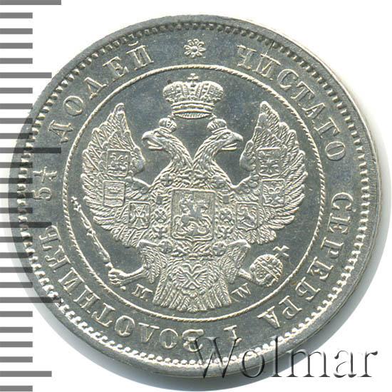 25 копеек 1857 г. MW. Александр II Варшавский монетный двор