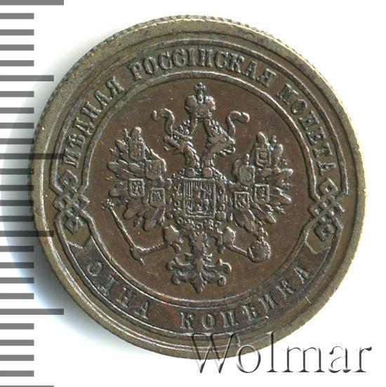 1 копейка 1867 г. СПБ. Александр II. Санкт-Петербургский монетный двор. Новый тип