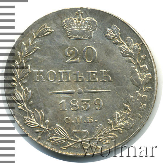 20 копеек 1839 года цена серебро 2 менге 1959 года цена