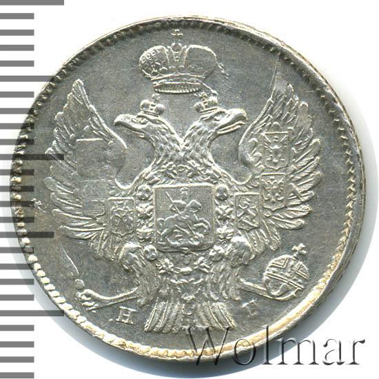 20 копеек 1839 г. СПБ НГ. Николай I. Бант малый