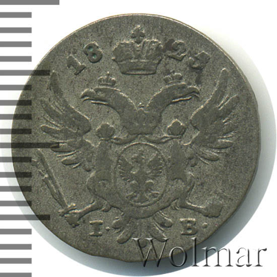 5 грошей 1825 г. IB. Для Польши (Александр I).