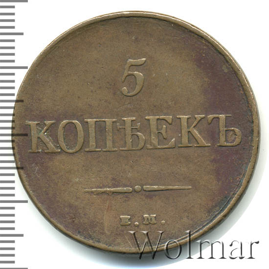 5 копеек 1831 г. ЕМ. Николай I. Екатеринбургский монетный двор. Без инициалов минцмейстера