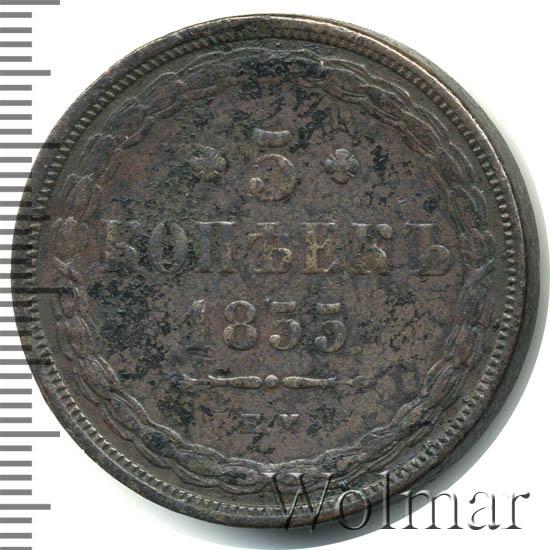 5 копеек 1855 г. ЕМ. Николай I - Александр II.