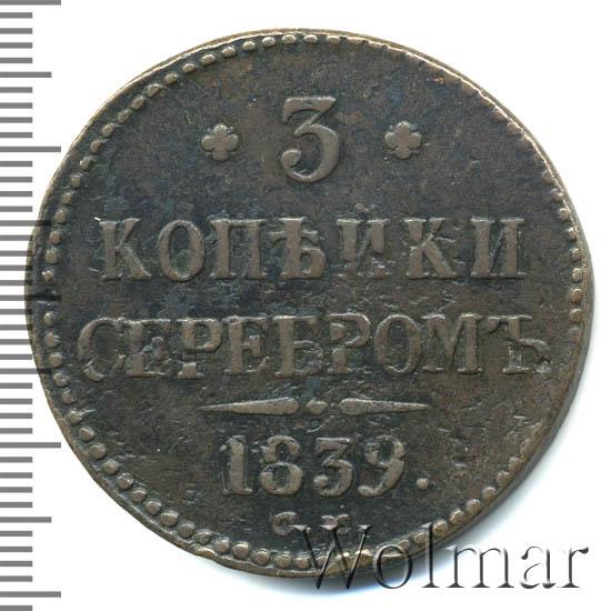 3 копейки 1839 г. СМ. Николай I. Тиражная монета