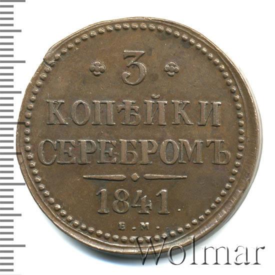 3 копейки 1841 г. ЕМ. Николай I. Екатеринбургский монетный двор