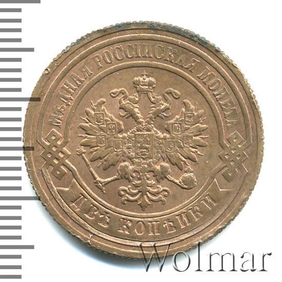 2 копейки 1881 г. СПБ. Александр II - Александр III