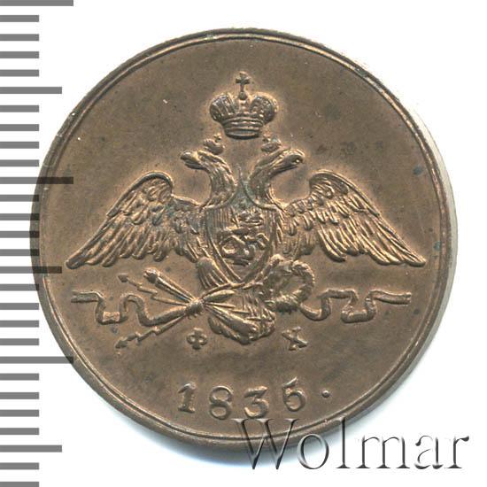 1 копейка 1836 г. ЕМ ФХ. Николай I. Екатеринбургский монетный двор