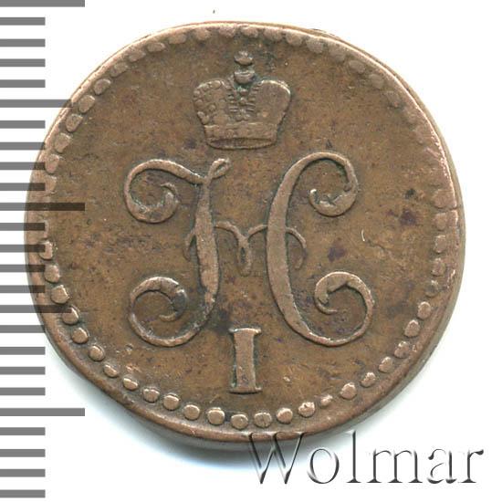 1/2 копейки 1843 г. СМ. Николай I. Сузунский монетный двор