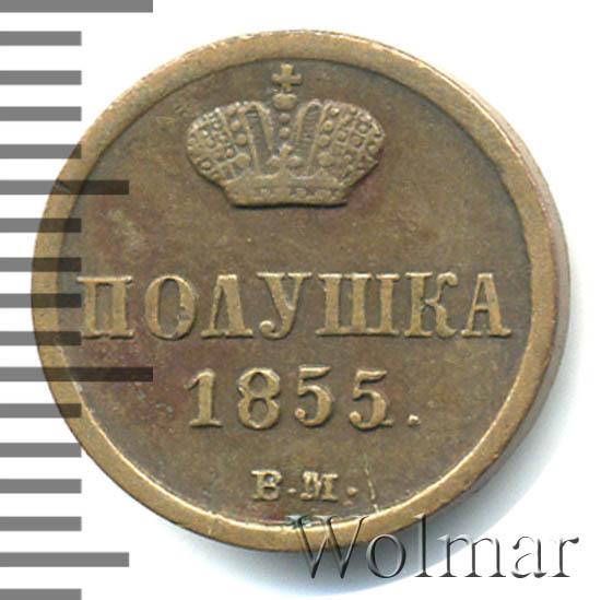 Полушка 1855 г. ЕМ. Александр II. Екатеринбургский монетный двор