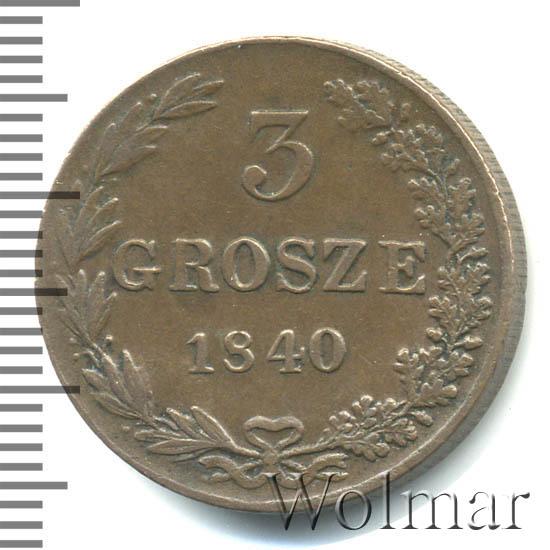 3 гроша 1840 г. MW. Русско-Польские (Николай I). Обозначение монетного двора MW