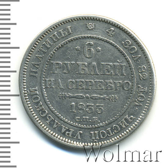 6 рублей 1833 г. СПБ. Николай I.