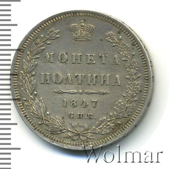 Полтина 1847 г. СПБ ПА. Николай I. Орел 1848-1852. Венок 6 звеньев