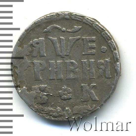Гривна 1705 г. БК. Петр I. Тиражная монета