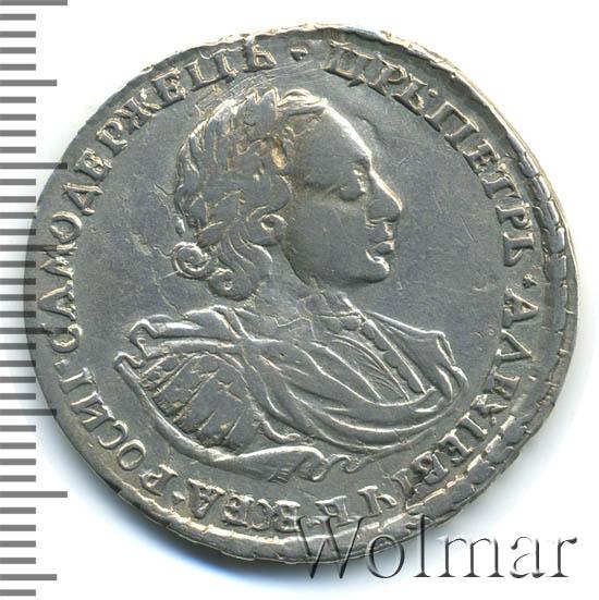 Полтина 1720 г. Петр I Портрет в наплечниках. Без пальмовой ветви на груди