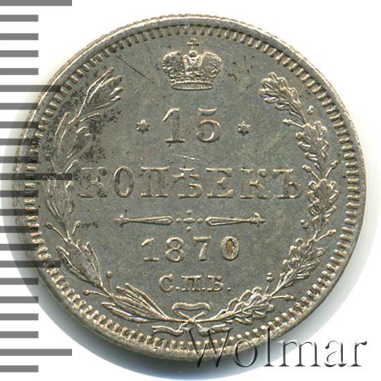 15 копеек 1870 г. СПБ HI. Александр II.