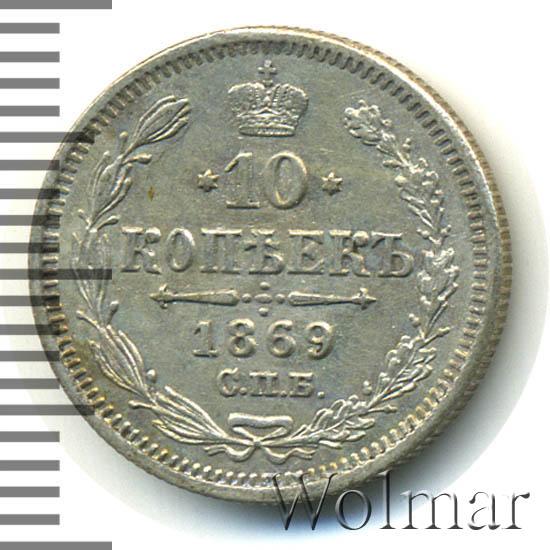 10 копеек 1869 г. СПБ HI. Александр II.