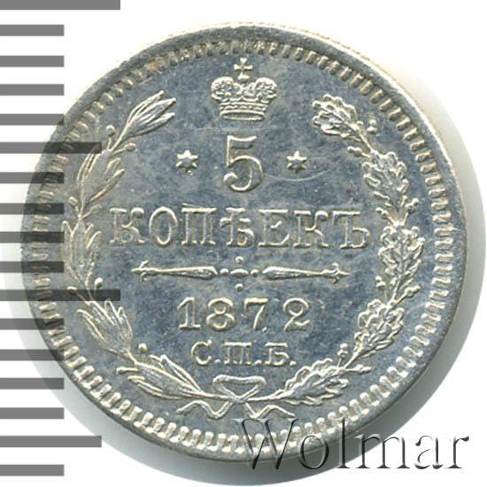 5 копеек 1872 г. СПБ HI. Александр II.