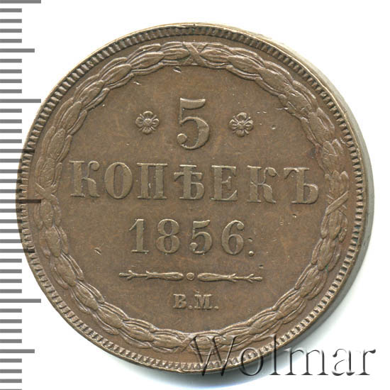 5 копеек 1856 г. ВМ. Александр II. Варшавский монетный двор