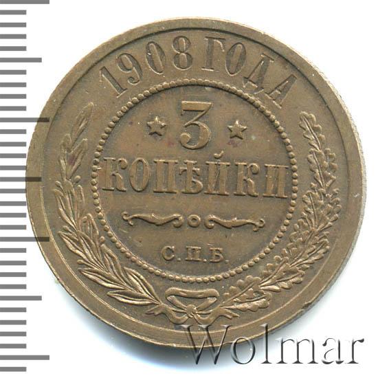 3 копейки 1908 г. СПБ. Николай II.