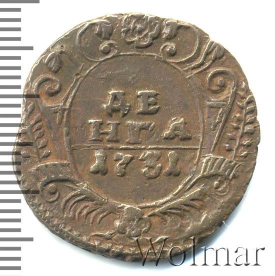 Денга 1731 г. Анна Иоанновна. Над годом одна черта