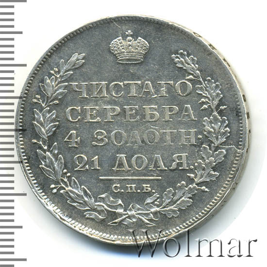 1 рубль 1812 г. СПБ МФ. Александр I Скипетр длиннее