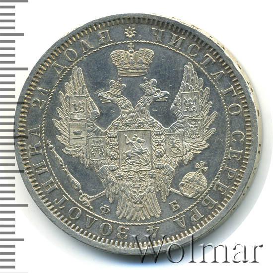 1 рубль 1857 г. СПБ ФБ. Александр II