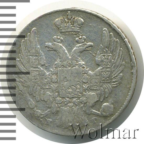 10 копеек 1838 г. СПБ НГ. Николай I.