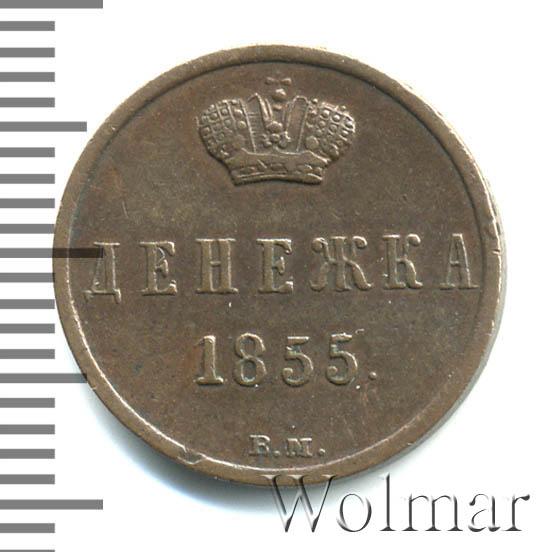 Денежка 1855 г. ВМ. Александр II. Варшавский монетный двор. Вензель широкий