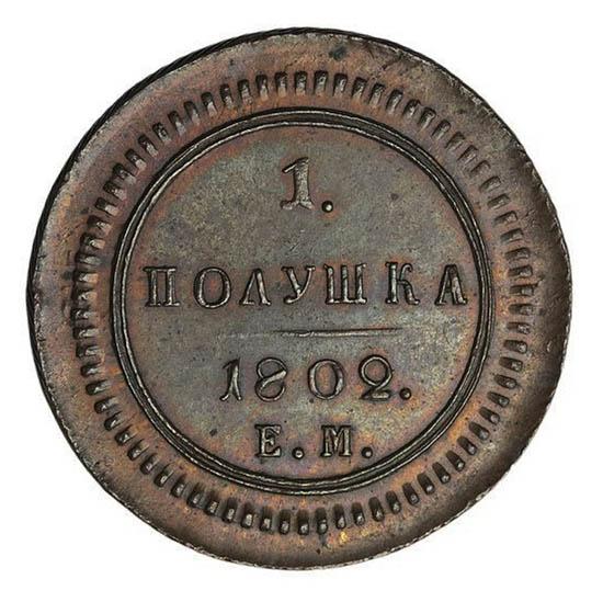 Полушка 1802 г. ЕМ. Александр I Екатеринбургский монетный двор. Новодел
