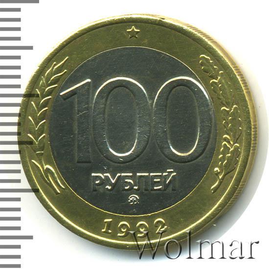100 рублей 1992 г. ЛМД Перья без просечек