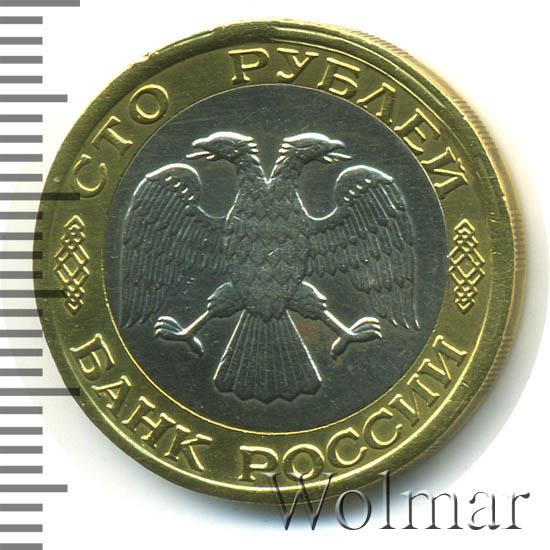 100 рублей 1992 г. ЛМД. Перья без просечек