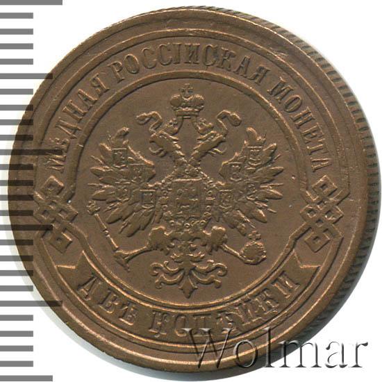 2 копейки 1878 г. СПБ. Александр II.
