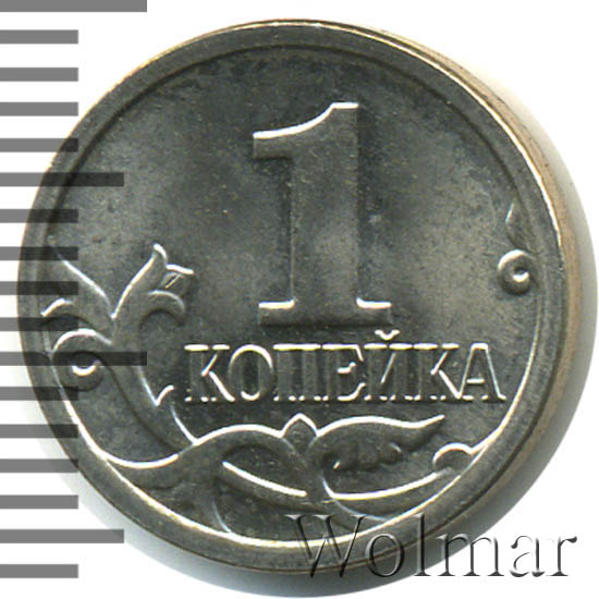 1 копейка 2014 г. ММД.
