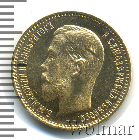 5 рублей 1904 г. (АР). Николай II.