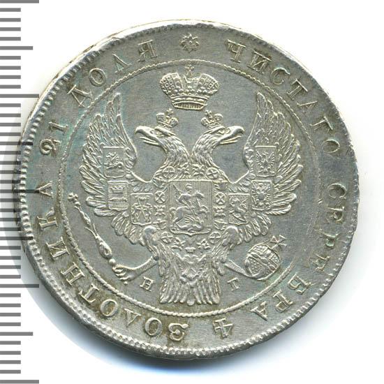 1 рубль 1837 г. СПБ НГ. Николай I. Орел 1838. Венок 7 звеньев