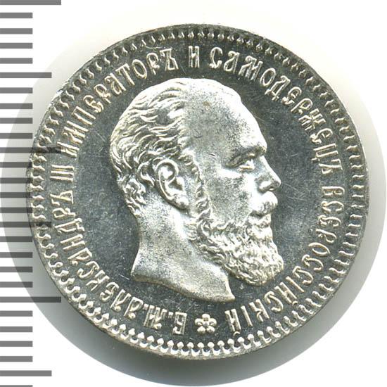 25 копеек 1894 г. (АГ). Александр III.