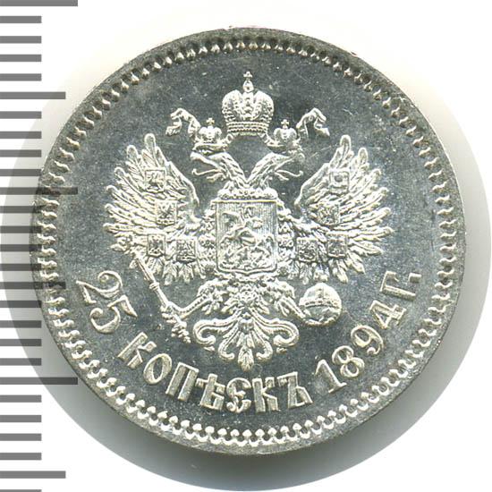 25 копеек 1894 г. (АГ). Александр III