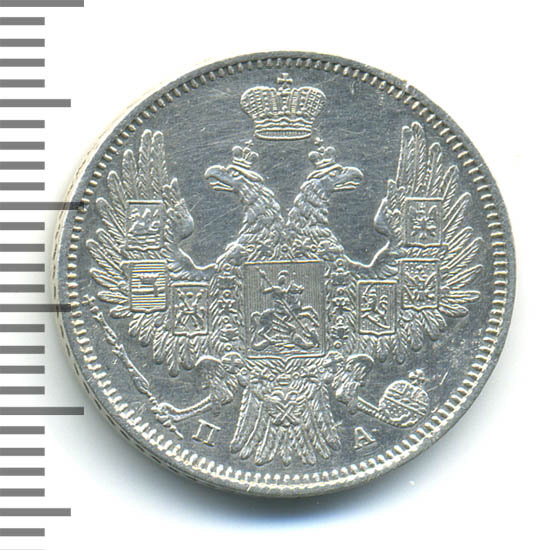 20 копеек 1849 г. СПБ ПА. Николай I. Св. Георгий без плаща