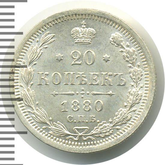 20 копеек 1880 г. СПБ НФ. Александр II.