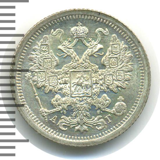 15 копеек 1887 г. СПБ АГ. Александр III