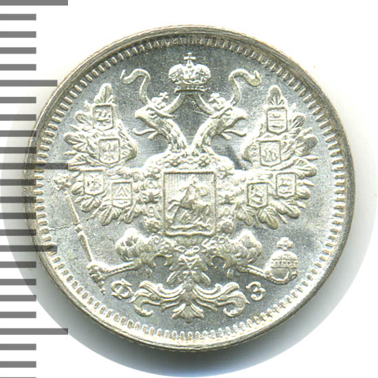 15 копеек 1900 г. СПБ ФЗ. Николай II.