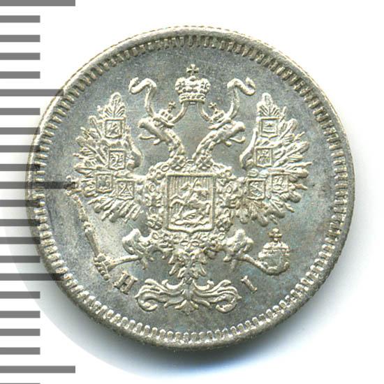 10 копеек 1870 г. СПБ HI. Александр II.