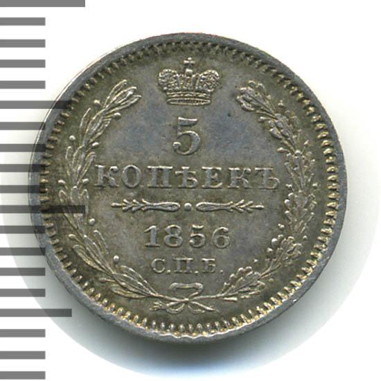 5 копеек 1856 г. СПБ ФБ. Александр II.