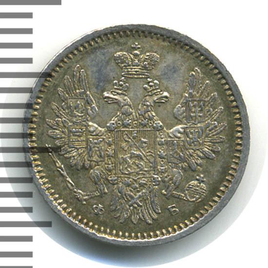 5 копеек 1856 г. СПБ ФБ. Александр II