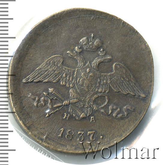 5 копеек 1837 г. ЕМ НА. Николай I. Инициалы минцмейстера НА